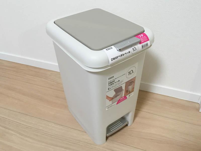 ニトリのゴミ箱、プッシュ式で四角い