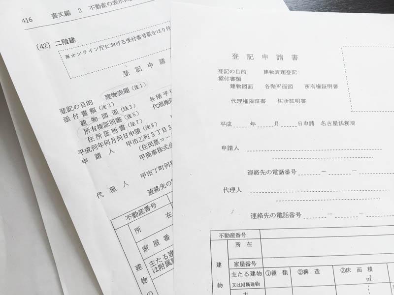 不動産登記は、婚姻や出産の戸籍登録と同じ ~自分でできる、はじめての新築不動産登記1