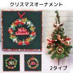 ハワイアンクリスマスリーフ&オーナメント