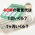 40Wの電気代を調べる ~1ヶ月/1日/1時間いくら?ワットあたりの値段・料金計算表