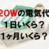 120ワットの電気代は、1日いくら?1ヶ月いくら?